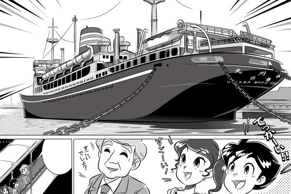 漫画本文、「氷川丸」を見て沸き立つ様子のイラスト。