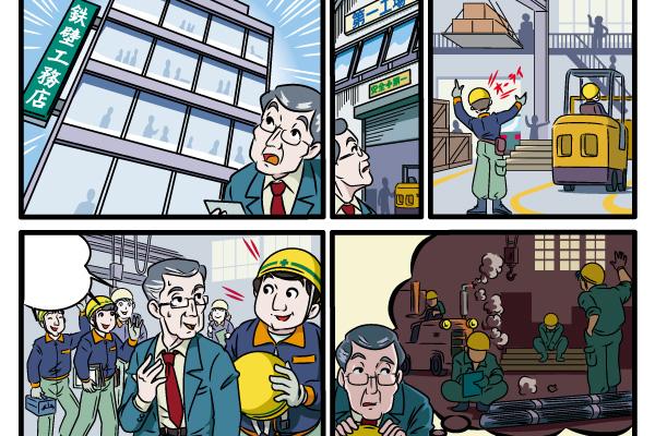 順調な経営をしている同業者を見学している会社社長のイラスト。