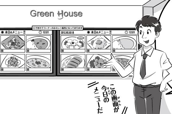 漫画本文、社員食堂の入り口に設置されたメニュー画面を紹介するシーンのイラスト。