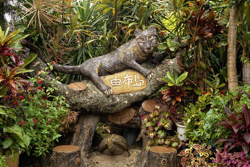 由布島の入り口(ヤマネコとカメ)