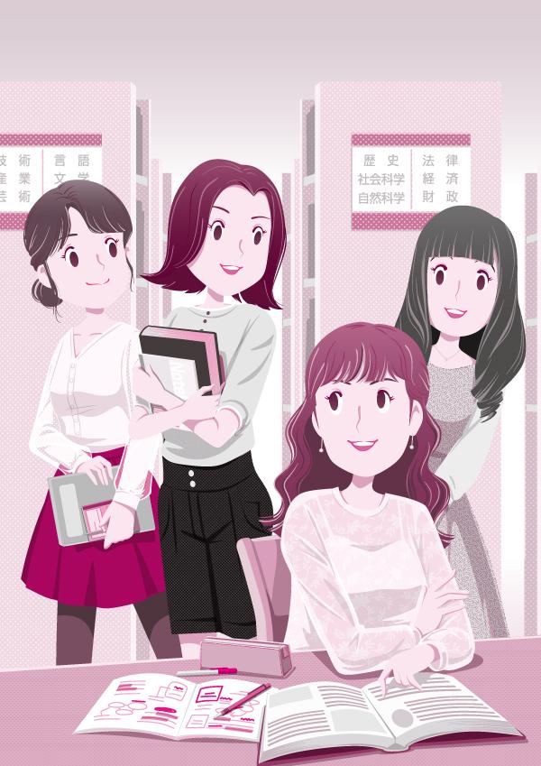 2020年度版、目次用イラスト。 学校の図書館で四人の女子大生が出会うシーンのイラスト。